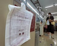 ナチュラルローソンとメルカリが3日間限定で無料配布を始めた小説付きの「読むレジ袋」(24日、東京都港区のナチュラルローソン芝浦海岸通店)