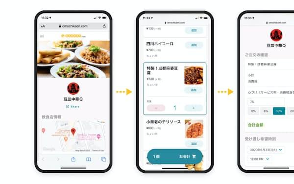 伊藤忠商事などは飲食店のテークアウト販売を支援するウェブサイト「おもちかえり.com」を開設した