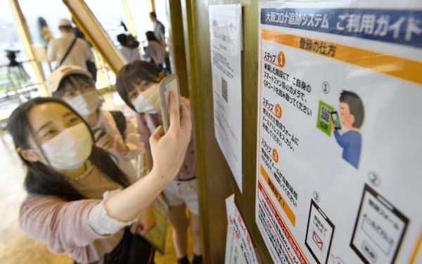 大阪府がコロナ対策として導入した「大阪コロナ追跡システム」(5月、大阪市浪速区)
