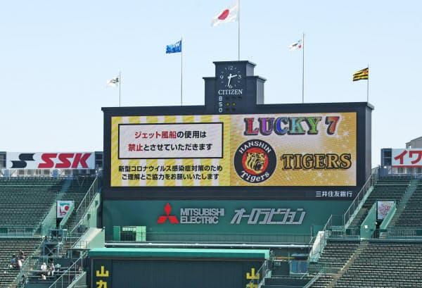 ジェット風船の使用禁止を伝える電光掲示板(23日、兵庫県西宮市の甲子園球場)