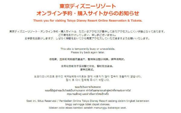 東京ディズニーリゾートのチケット販売サイトにアクセスするとおわびの文章が表示される(25日午後3時半時点の画面)