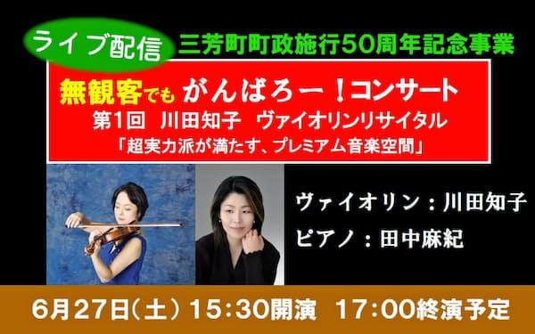 三芳文化会館の「ユーチューブ」サイトで主催公演の情報を公開している