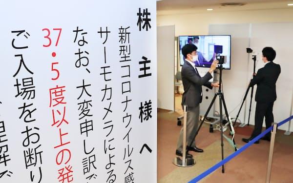 株主総会の会場入り口にサーモグラフィーを設置する担当者(福岡市)
