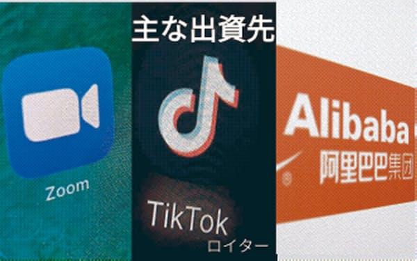 米ズームや北京字節跳動科技(写真はロイター)、アリババ集団に出資している