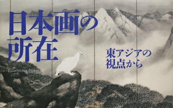 北澤憲昭・古田亮編 勉誠出版 6500円(税別)