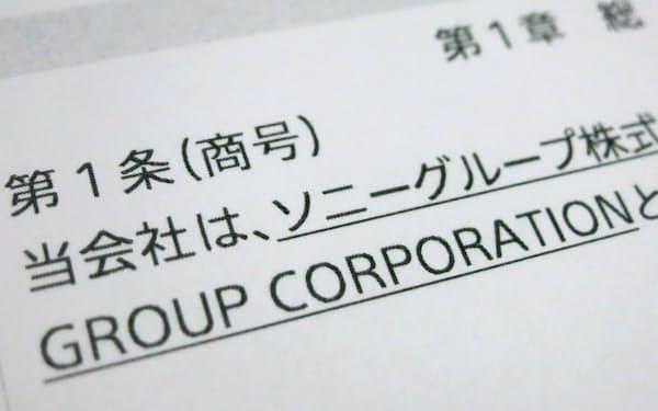 ソニーは26日の株主総会で社名変更の議案を可決した