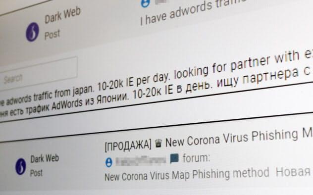 ダークウェブで共犯者を募ったり、攻撃ツールを共有したりする投稿=ベリントシステムズ提供、一部画像処理しています