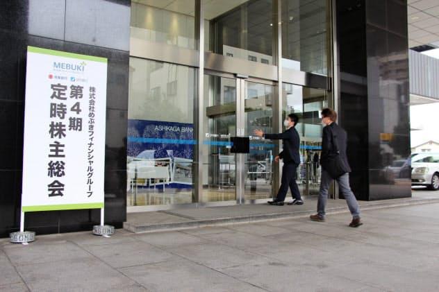 めぶきFGの株主総会の出席者は19年の4分の1に減った(24日、宇都宮市の足利銀行本店)