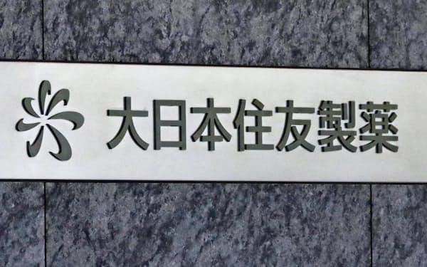 大日本住友製薬は茨木工場(大阪府茨木市)を売却する