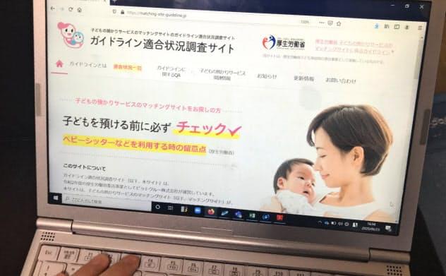 厚生労働省は運営事業者向けのガイドラインの適合状況をウェブサイト上で公開している
