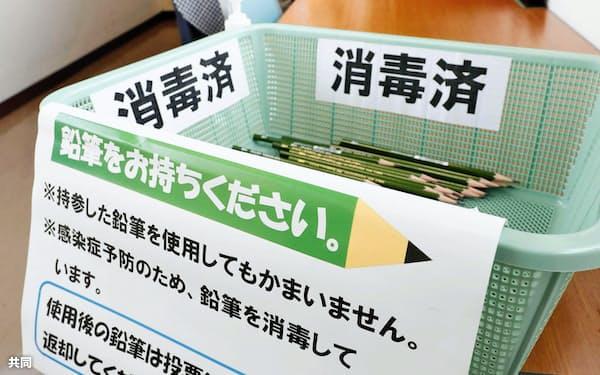 新型コロナウイルス感染防止のため、東京都知事選の期日前投票所に置かれた消毒済みの鉛筆(19日、東京都江戸川区役所)=共同
