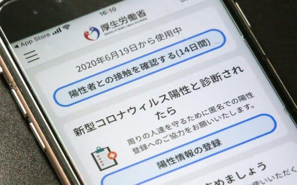 厚労省が運用を始めたスマホ用の新型コロナウイルス接触確認アプリ