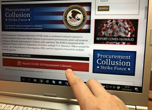 米司法省は新組織のPCSFでコロナ対策の政府調達不正を監視する(ホームページに設けられた通報窓口)