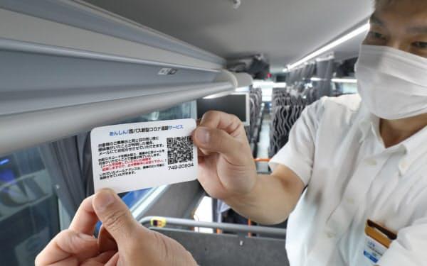 西日本ジェイアールバスは新型コロナの感染者が出た場合に連絡するQRコードを表示したステッカーを車内に貼る(大阪市此花区)=一部画像処理しています