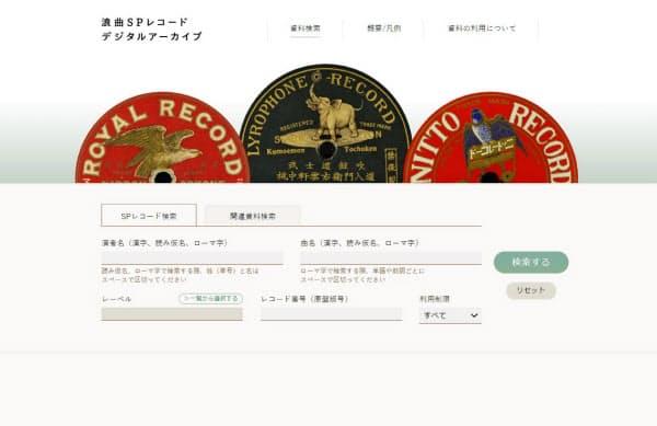 日文研がインターネット上に公開した浪曲アーカイブの検索画面イメージ