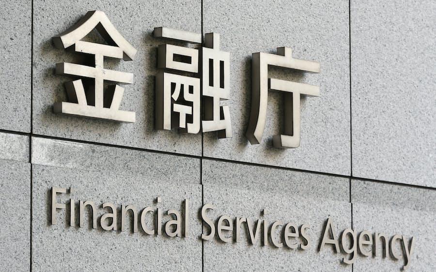 本人確認不十分なら入金停止 金融庁が決済各社に要請: 日本経済新聞
