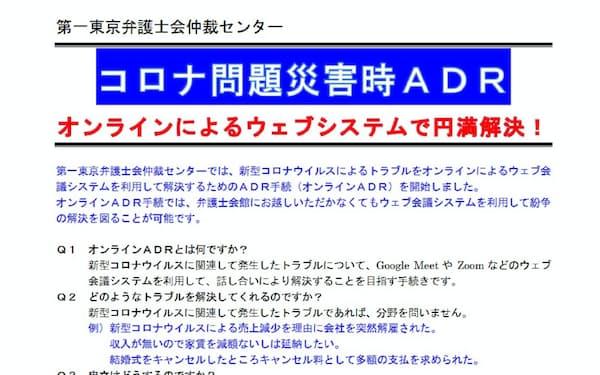 第一東京弁護士会のADRの案内