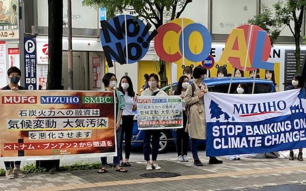 3メガバンクの株主総会に環境団体が集まった(6月25日午前、都内)
