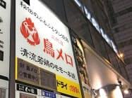 ワタミの主力の居酒屋の一つ「鳥メロ」(東京都千代田区)。