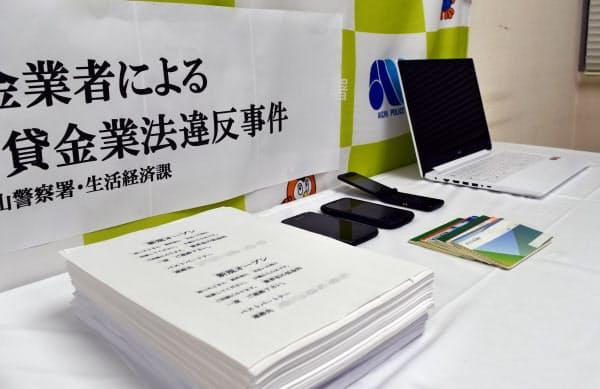 出資法違反事件で押収されたチラシや通帳など(愛知県警守山署)=一部画像処理しています