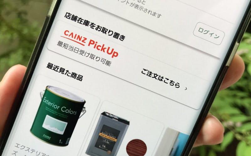 カインズのアプリは店頭在庫の取り置き機能などを備える