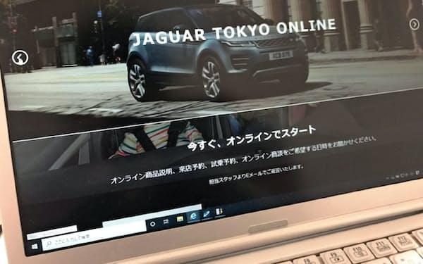 英国の高級車「ジャガー」はサイトでオンライン接客を提供している
