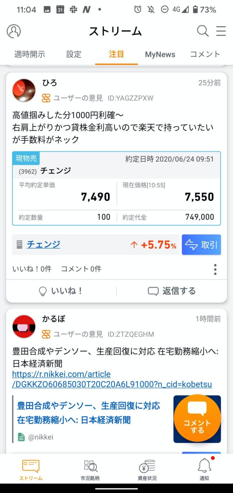 株価 掲示板 航空 日本