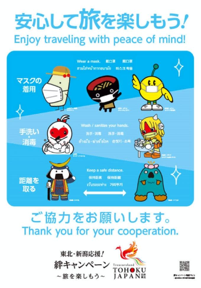 新型コロナ:6県と新潟の観光情報特設サイト 東北観光推進機構: 日本 ...