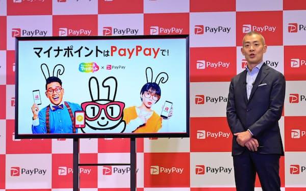マイナポイントの取り組みについてオンラインで記者会見したペイペイの中山一郎社長(1日)