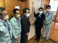 センターの看板が設置された(右から2人目が平井知事)