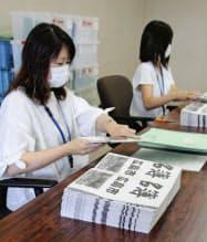 原爆死没者814人分の名前が書かれたポスターの発送作業(2日、広島市役所)=共同