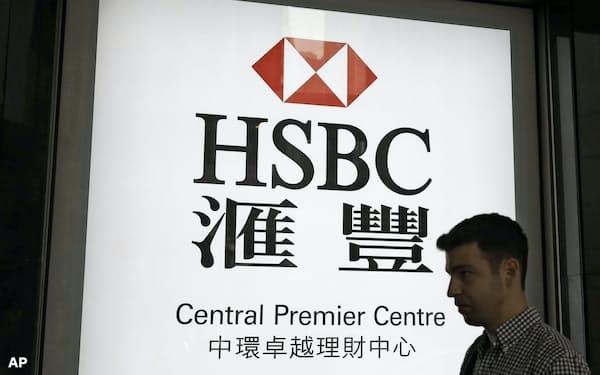 香港国家安全維持法の施行をきっかけに英HSBCの株価は下落した(香港の支店)=AP