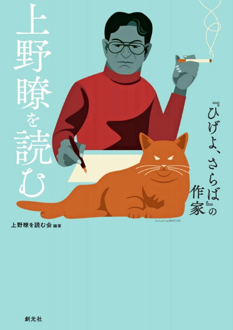 上野瞭を読む会編著 創元社 2000円(税別)