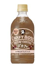 カフェイン量を従来商品の約1割に抑えた