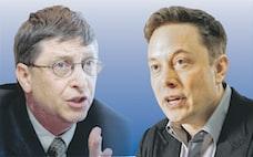 ビル・ゲイツからイーロン・マスクへ、株価支える人の力(一目均衡)