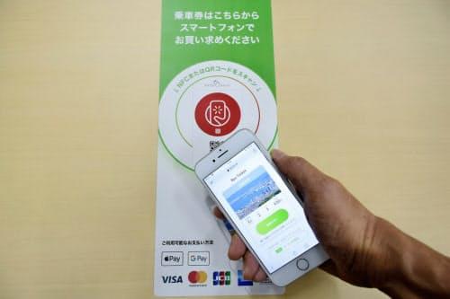 NFCタグにスマホをかざして乗車券を買う