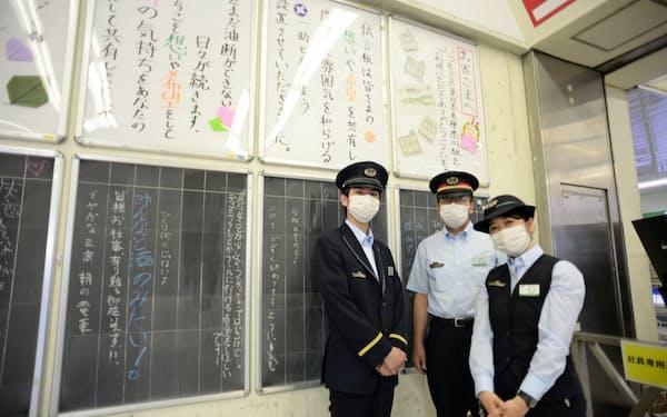 駅利用者の思いが書き綴られた駅の伝言板は駅員52人全員の手作り(横浜市のJR東神奈川駅)