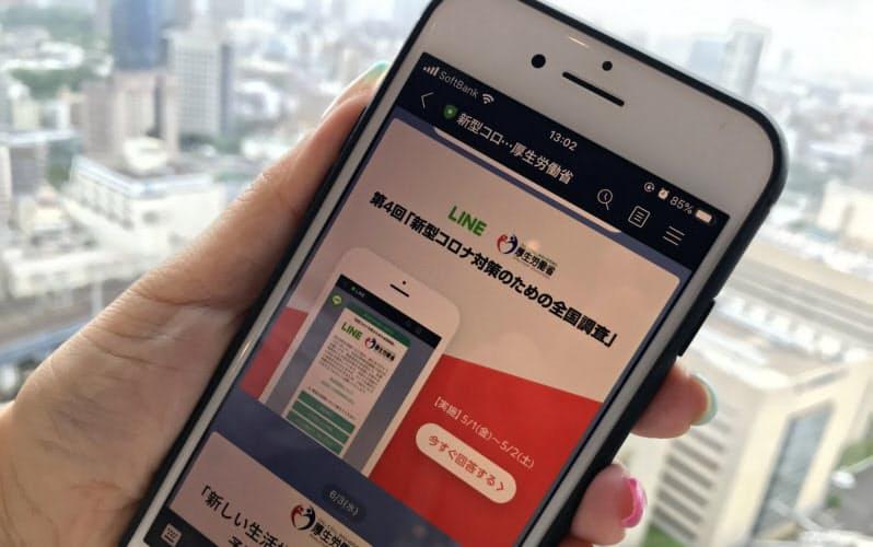 LINEは厚生労働省への利用者情報提供で、政府との距離感に気を使った(利用者へのアンケート調査画面)
