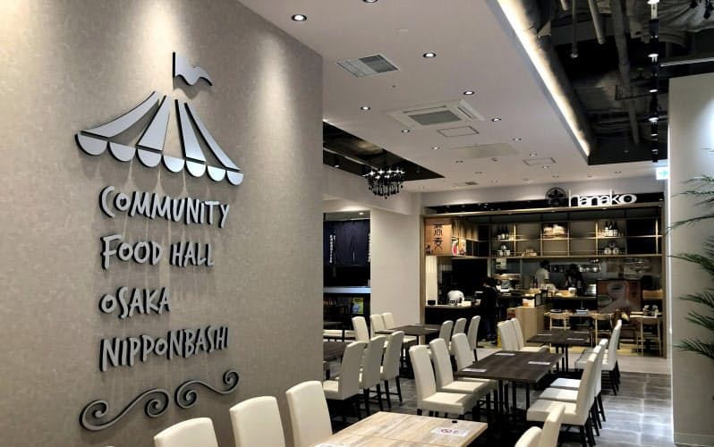 高島屋東別館の飲食施設「コミュニティーフードホール 大阪・日本橋」=共同