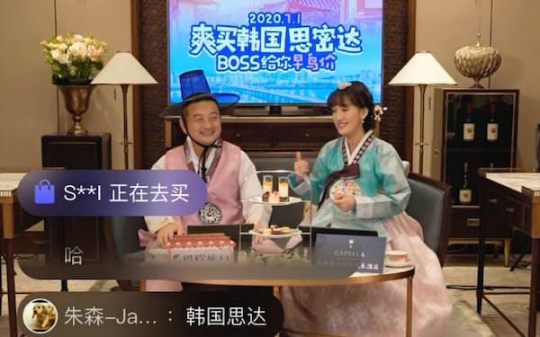 1日、韓国行きの旅行商品をライブコマースするトリップドットコムの梁会長(左)