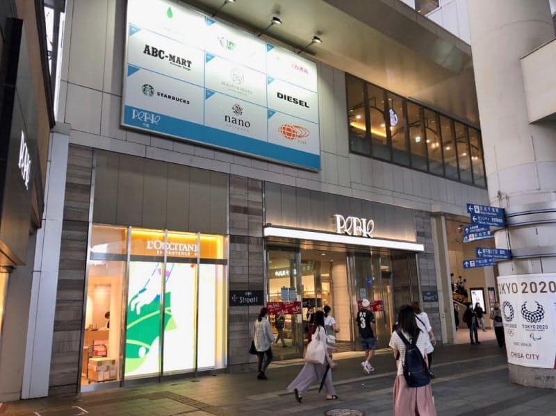 JR東日本などが電子商品券を発行するJR千葉駅の駅ビル「ペリエ千葉」