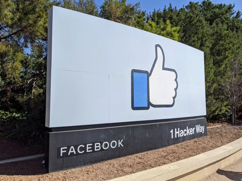 フェイスブックは香港当局への情報提供を一時中止した(米カリフォルニア州メンロパーク市の本社)