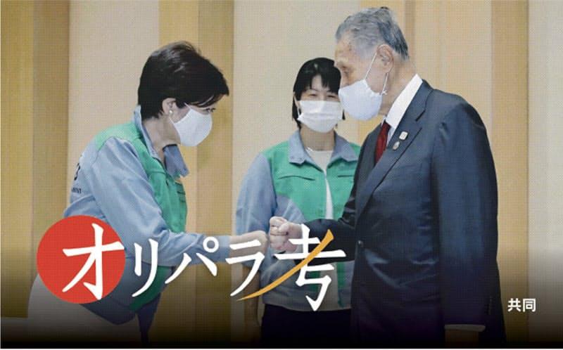 再選された小池都知事(左)は東京五輪・パラリンピック大会組織委員会の森喜朗会長と会談を前にグータッチ(6日)