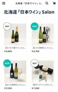 希少なワインもネットで注文することができる