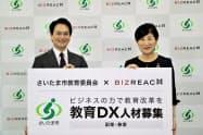 ビズリーチ(東京・渋谷)とさいたま市教育委員会は共同で教育のデジタル化を進める人材を公募する