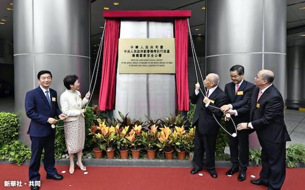 8日、国家安全維持公署の開署式に臨む香港政府の林鄭月娥行政長官(左から2人目)ら=新華社・共同