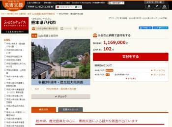 山梨県富士吉田市は熊本県八代市の代理寄付を受け付けている(ふるさとチョイスのサイト)