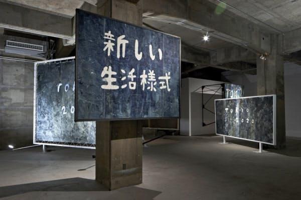 緊急事態宣言下の東京で実施したプロジェクト「May,2020,Tokyo」で街中に設置した看板。森田兼次撮影。