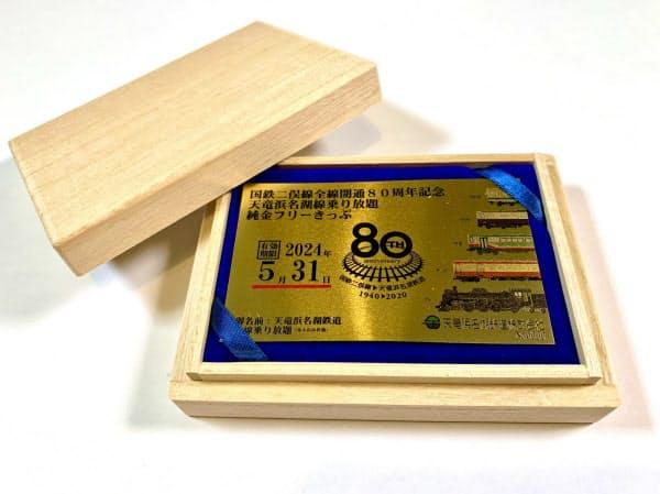 「天竜浜名湖線乗り放題純金フリーきっぷ」の価格は15万~80万円