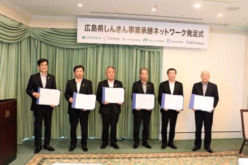 広島県内4信金は事業承継で連携するネットワークを立ち上げた(9日、広島市)